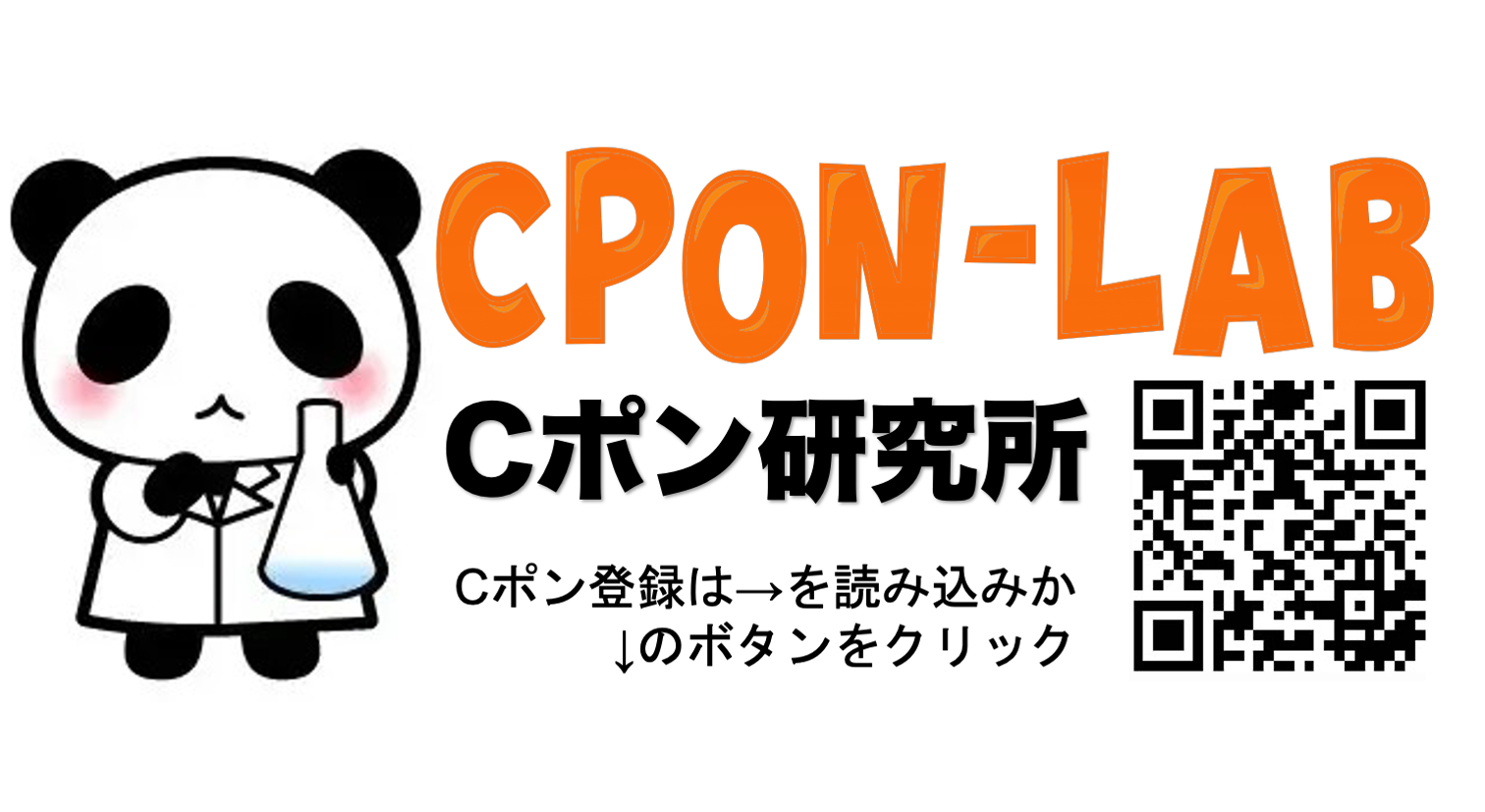 Cポン研究所